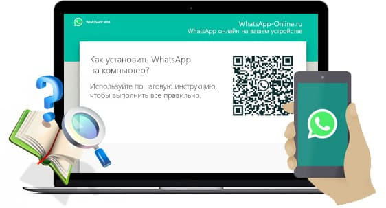 Как установить WhatsApp на компьютер?