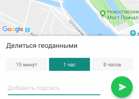 Геолокация в WhatsApp